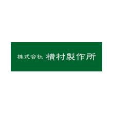 横村製作所